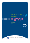 learnguide book series 1 표지.png